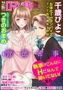 禁断Loversロマンチカ Vol.016 背徳密事