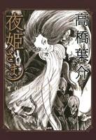 夜姫さま【完全版】