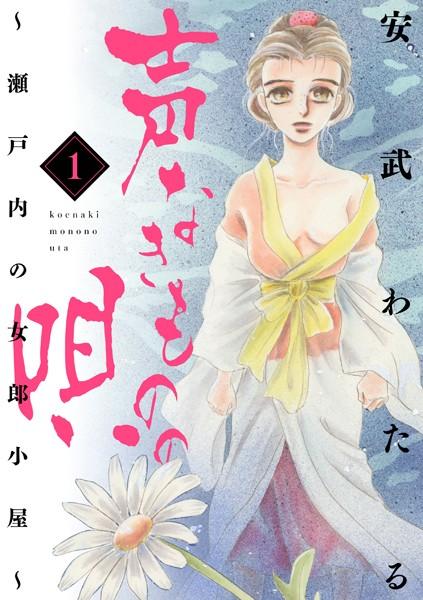 声なきものの唄〜瀬戸内の女郎小屋〜 1