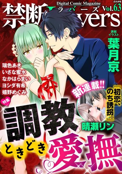 禁断Lovers Vol.063 調教ときどき愛撫