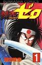 剣豪(ファイター)ゼロ 1