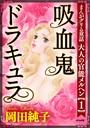 まんがグリム童話 大人の官能メルヘン 〜吸血鬼ドラキュラ〜 1