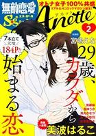 無敵恋愛S*girl Anette Vol.2 29歳、カラダから始まる恋
