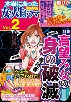 本当にあった女の人生ドラマ Vol.2 高望み女の身の破滅