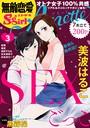 無敵恋愛S*girl Anette Vol.3 SEXごっこ
