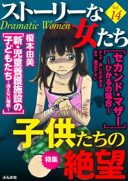 ストーリーな女たち Vol.14 子供たちの絶望