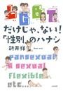 LGBTだけじゃ、ない!「性別」のハナシ