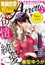 無敵恋愛S*girl Anette Vol.4 欲情ときどき純愛