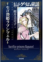 まんがグリム童話 生け贄姫ラプンツェル