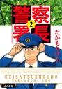警察署長 2