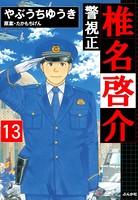 警視正 椎名啓介 13
