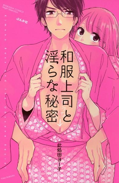 和服上司と淫らな秘密【電子限定ペーパー&おまけ付】