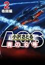 AO6 青の6号 2 格闘編