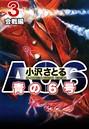 AO6 青の6号 3 会戦編