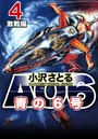 AO6 青の6号 4 激戦編