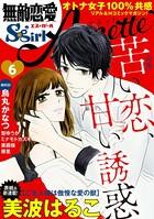 無敵恋愛S*girl Anette Vol.6 苦い恋、甘い誘惑
