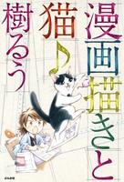漫画描きと猫♪