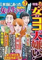 本当にあった女の人生ドラマ Vol.7 あの女のココが大嫌い!