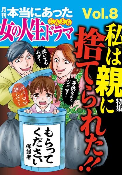 本当にあった女の人生ドラマ Vol.8 私は親に捨てられた!!