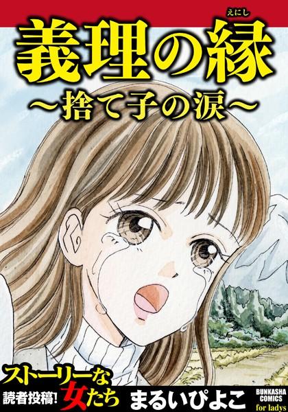 義理の縁〜捨て子の涙〜