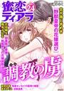 蜜恋ティアラ Vol.24 調教の虜