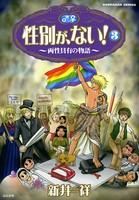性別が、ない! 3巻 両性具有の物語