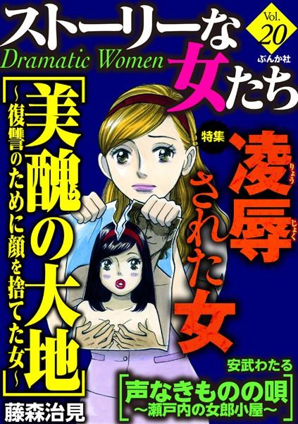 ストーリーな女たち Vol.20 凌辱された女