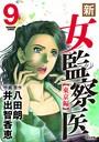 新・女監察医【東京編】 9