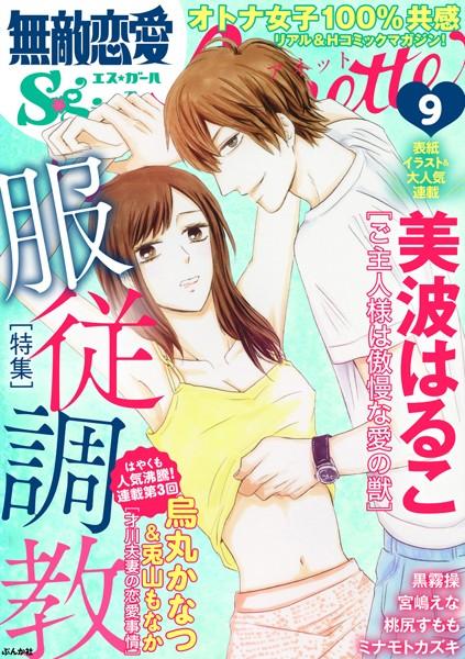 無敵恋愛S*girl Anette Vol.9 服従調教