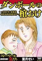ダンボールの棺おけ〜2007年 北海道幼児死体遺棄事件〜