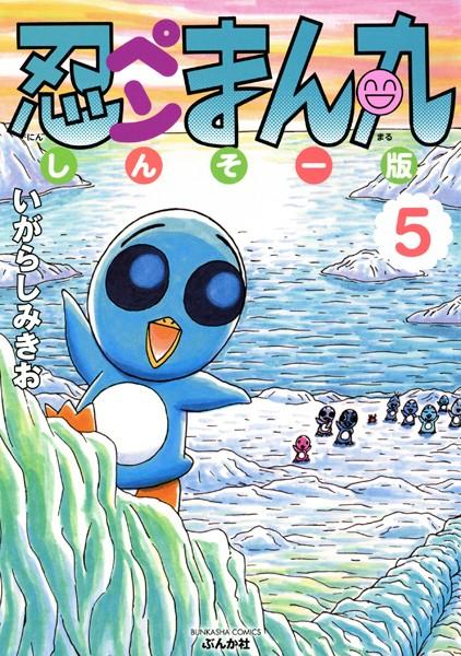 忍ペンまん丸 しんそー版【電子限定カラー特典付】 5