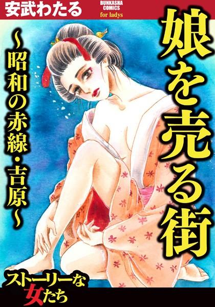 娘を売る街〜昭和の赤線・吉原〜