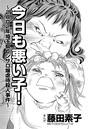 「今日も悪い子!」〜2002年埼玉県ピンサロ嬢虐待殺人事件〜(単話版)