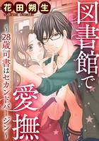 図書館で愛撫〜28歳司書はセカンドバージン〜(単話)