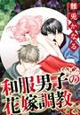 和服男子の花嫁調教(分冊版) 【第5話】決別の雨