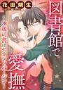 図書館で愛撫〜28歳司書はセカンドバージン〜(分冊版) 【第3章】デートの後は…我慢できない