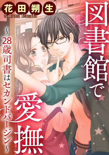 図書館で愛撫〜28歳司書はセカンドバージン〜(分冊版) 【第5章】兄と弟、ふたりに求められて