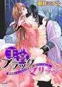 王宮ブラックマリッジ 異世界トリップしたら宰相様に抱かれていました。(分冊版) 【第1話】結婚式は夢の中で!?