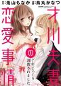 才川夫妻の恋愛事情 7年じっくり調教されました(分冊版) 【第1話】溺愛の秘密