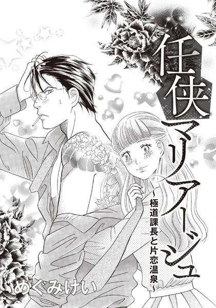 任侠マリア―ジュ〜極道課長と片恋温泉〜(単話版)