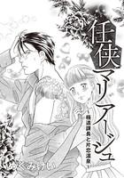 任侠マリア―ジュ〜極道課長と片恋温泉〜(単話)