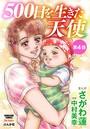 500日を生きた天使(分冊版) 【第4話】