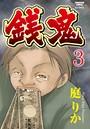 銭鬼(分冊版) 【第3話】鬼翁