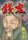 銭鬼(分冊版) 【第4話】鬼盗人
