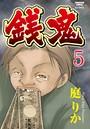 銭鬼(分冊版) 【第5話】鬼姑