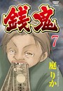 銭鬼(分冊版) 【第7話】鬼顔