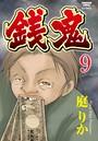 銭鬼(分冊版) 【第9話】銭牝2