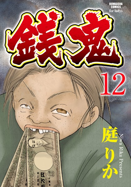 銭鬼(分冊版) 【第12話】銭牝5