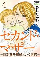 セカンド・マザー(分冊版) 【第4話】〜特別養子縁組という選択〜