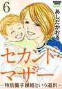 セカンド・マザー(分冊版) 【第6話】〜特別養子縁組という選択〜